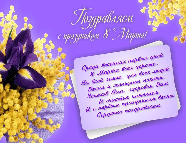 К 8 марта поздравления в стихах