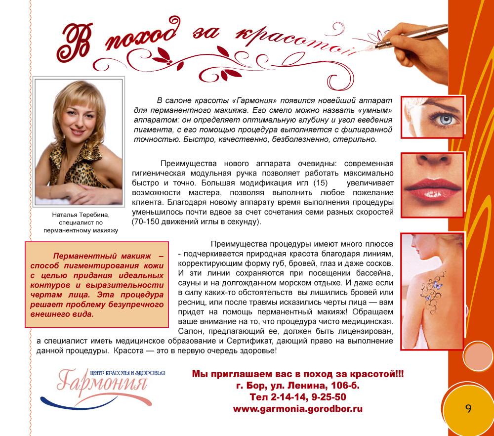 журнал красота и здоровье апрель 2013