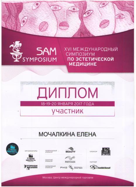 Салон красоты Гармония Специалисты Дипломы и сертификаты Е Н  Диплом участника симпозиума
