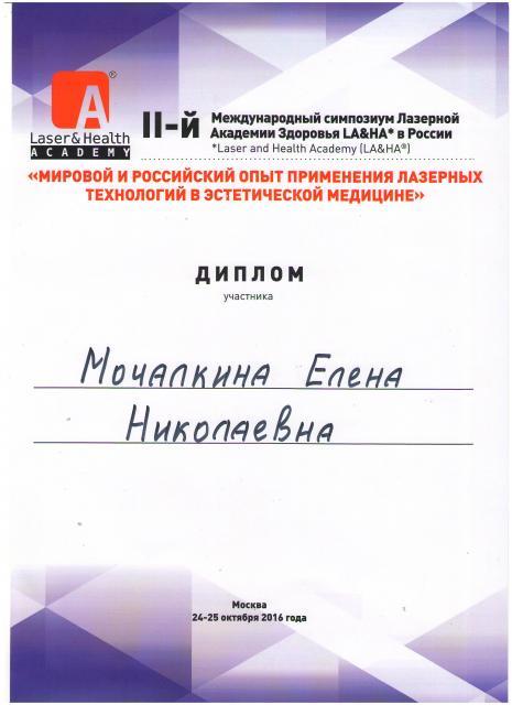 Салон красоты Гармония Специалисты Дипломы и сертификаты Е Н  Диплом участника
